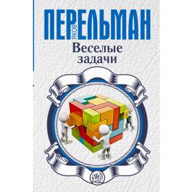 Yakov Perelman. Cheerful tasks / Яков Перельман. Веселые задачи