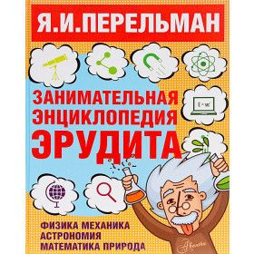 Yakov Perelman. Entertaining encyclopedia of the erudite / Яков Перельман