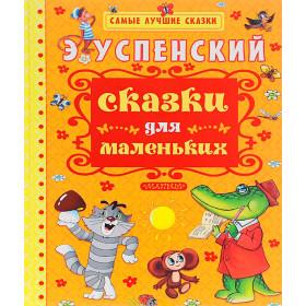 Eduard Uspensky. Stories for little kids / Эдуард Успенский. Сказки