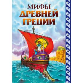 Myths of Ancient Greece / Мифы древней Греции