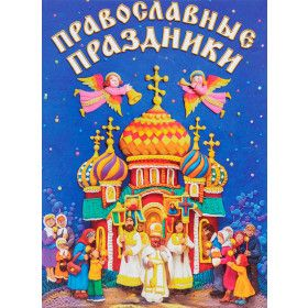 Orthodox holidays