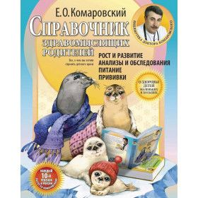 Doctor Komarovskiy. Handbook for sensible parents