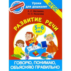 Speak, understand, explain correctly. Speech development (age 5-6) / Развитие речи 5-6 лет
