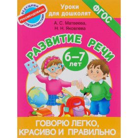 Speak easily, beautifully and correctly. Speech development (age 6-7) / Развитие речи 6-7 лет
