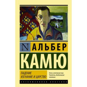 Albert Camus. The Fall. Exile and the Kingdom / Альбер Камю. Падение. Изгнание и царство