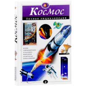 Space. Full Encyclopedia / Космос. Полная энциклопедия