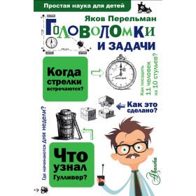 Yakov Perelman. Puzzles and Tasks / Яков Перельман. Головоломки и задачи
