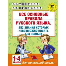All the basic rules of the Russian language. 1-4 grades / Все основные правила русского языка