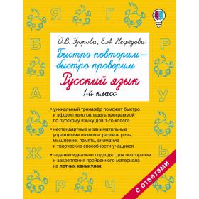 Russian Language 1st grade / Русский язык. 1 класс. Быстро повторим - быстро проверим