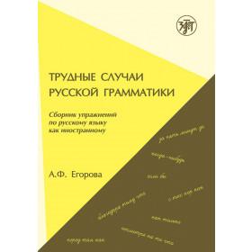 Трудные случаи русской грамматики: сборник упражнений по русскому языку как иностранному