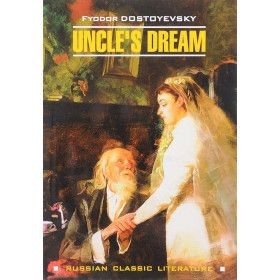 Uncle`s Dream. Fyodor Dostoevsky