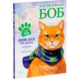 My Name Is Bob / Григорий Остер. Все приключения Пифа