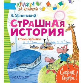 For little kids / Страшная история. Стихи-забияки