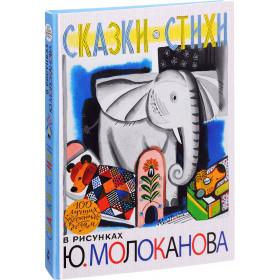 Сказки и стихи в рисунках Ю. Молоканова