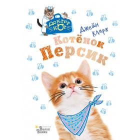 Котёнок Персик. Кларк Джейн