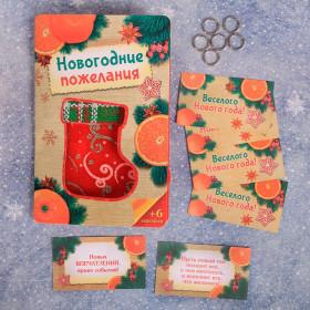New Year's Magic Socks - Russian Gifs