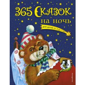 365 сказок на ночь - Перова О.