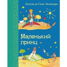The Little Prince / Экзюпери. Маленький Принц