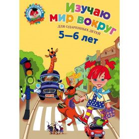 The world around (age 5-6) / Ломоносовская школа