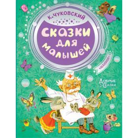 Сказки для малышей. Корней Чуковский