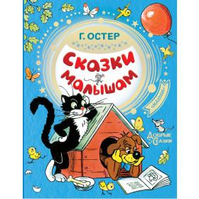 Сказки малышам. Григорий Остер