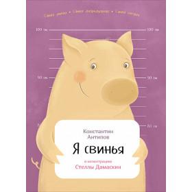 Я свинья - Антипов Константин
