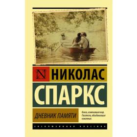 Дневник памяти, Спаркс Н.
