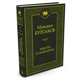 Master and Margarita / Мастер и Маргарита. Михаил Булгаков