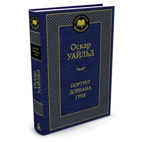 The Picture of Dorian Grey. Oscar Wilde / Портрет Дориана Грея. Оскар Уайльд