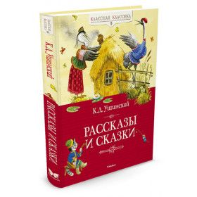 Ushinsky. Stories and Tales / Ушинский. Рассказы и сказки