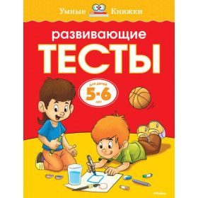 Developmental tests. For children 5-6 years