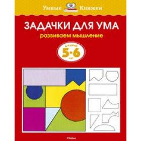 Smart books. Objectives for the mind (5-6 years)