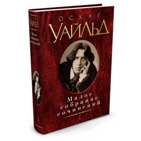 Small collected works. Oscar Wilde / Малое собрание сочинений. Оскар Уайльд
