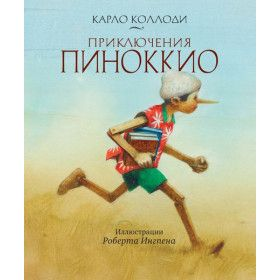The Adventures of Pinocchio (ill. Robert Ingpen) / Приключения Пиноккио