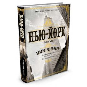 New York: The Novel. Edward Rutherfurd / Нью-Йорк. Эдвард Резерфорд
