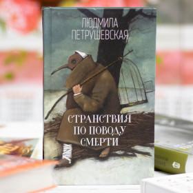 Людмила Петрушевская. Странствия по поводу смерти