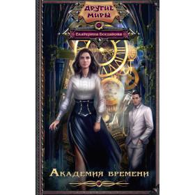 Академия времени - Богданова Е.