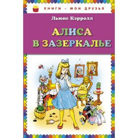 Алиса в Зазеркалье (ил. А. Шахгелдяна) - Кэрролл Л.