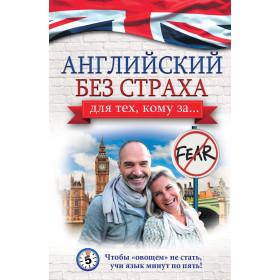 Английский без страха для тех, кому за... - Комнина А.А.