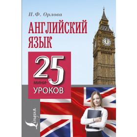 Английский язык. 25 мини-уроков - Орлова Н.Ф.