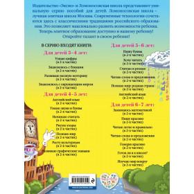 Английский язык: для детей 4-5 лет. Ч. 1 - Крижановская Т.В., Бедич Е.В.