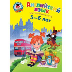 Английский язык: для детей 5-6 лет - Крижановская Т.В.