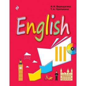 Английский язык. III класс. Учебник + CD - Верещагина И.Н., Притыкина Т.А.