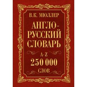 Англо-русский. Русско-английский словарь. 250000 слов - Мюллер В.К.