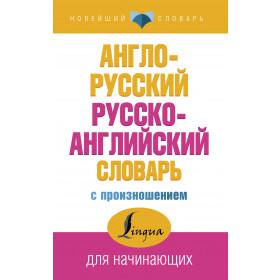Англо-русский русско-английский словарь с произношением - Матвеев С.А.