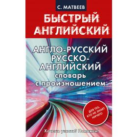 Англо-русский. Русско-английский словарь с произношением для тех, кто не знает ничего - Матвеев С.А.