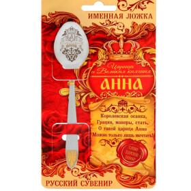 """Russian Gifs """"Anna"""" (""""Анна"""")"""