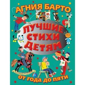 Агния Барто. Лучшие стихи детям от года до пяти