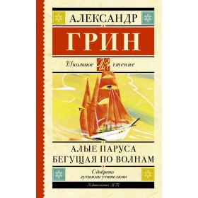 Александр Грин. Алые паруса. Бегущая по волнам