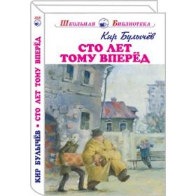 Книга Сто лет тому вперёд с ч/белыми рисунками Кир Булычев